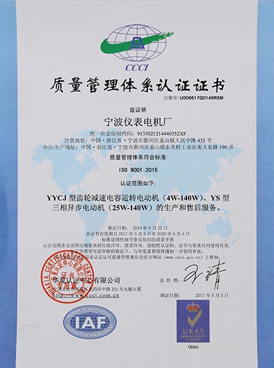ISO9001:2015质量管理体系认证證書(中文版)