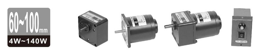 4W~140W微型调速电机外观图