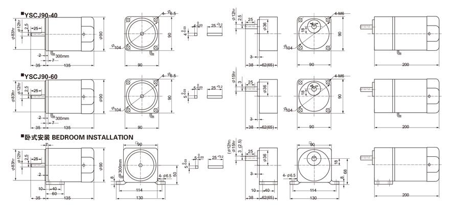 40W~60W三相齿轮减速电机外形尺寸
