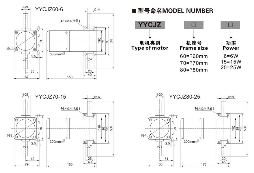 6W~25W直线往复减速电机外形尺寸