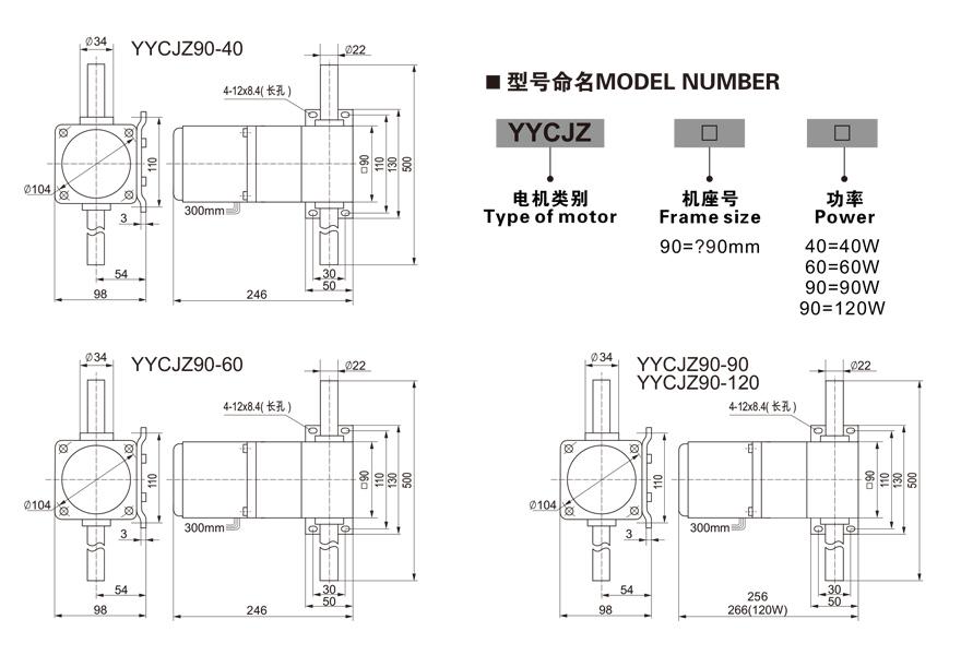 40W~120W直线齿轮减速电机外形尺寸