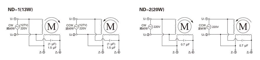 13W~20W单相可逆齿轮减速电机接线图