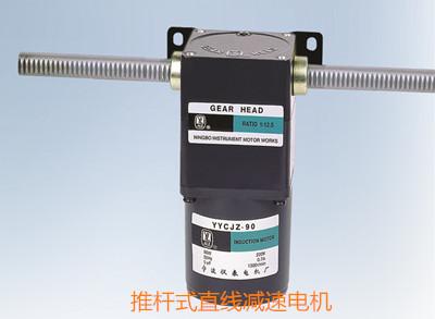 推杆式直线减速电机型号与参数
