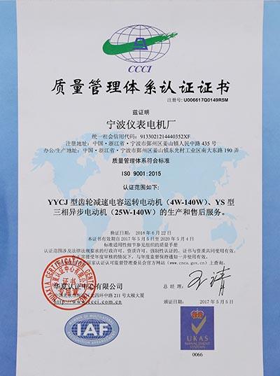 ISO2015中文版
