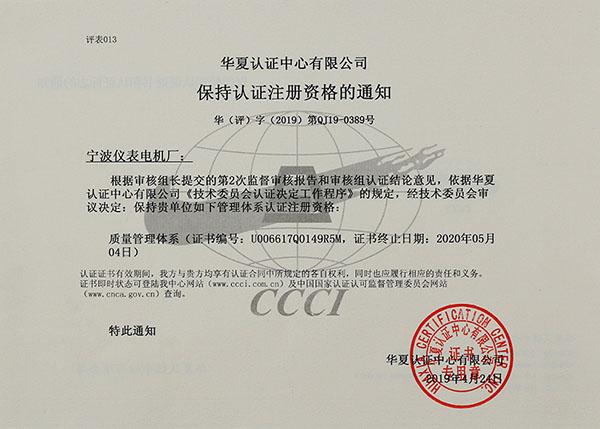 CCCI认证